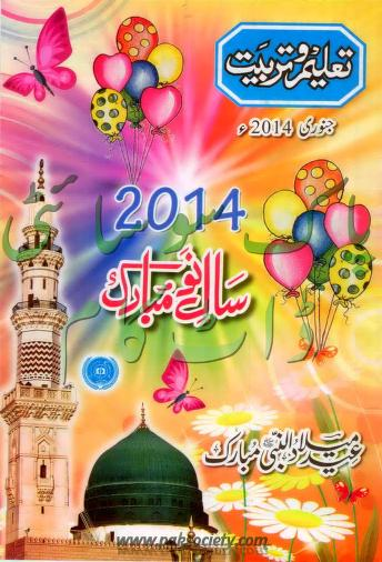 Taleem o tarbiat january 2014 download pdf book