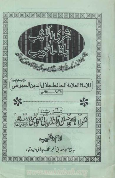 Bushral kaeeb by imam suyuti urdu translation download pdf book